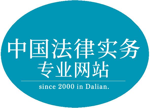 中国法律实务专业网站