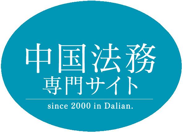 中国法務専門サイト